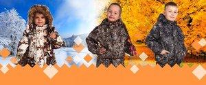 Детская одежда для активного отдыха: большой выбор, доступная цена и отличное качество!