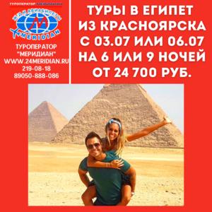 Супер выгодные туры в Египет из Красноярска с 03. 07 или 06. 07 на 6 или 9 ночей от 24 700 рублей!