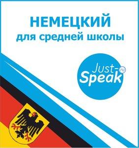 ❓Ваш ребенок УЧИТ немецкий в школе❓