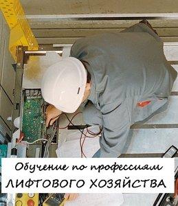 С 24 февраля стартует неделя профессий лифтового хозяйства.