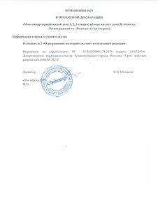 ИЗМЕНЕНИЯ №31 К ПРОЕКТНОЙ ДЕКЛАРАЦИИ