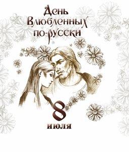 День ВЛЮБЛЕННЫХ по-русски!