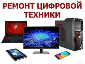 Ремонт ноутбуков, ремонт компьютеров, ремонт сотовых телефонов в Тюмени