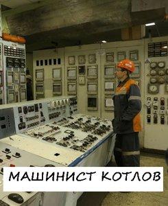 """Получите профессию """"Машинист котлов"""" в Ярославле!"""