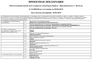 ПРОЕКТНАЯ ДЕКЛАРАЦИЯ (редакция от 09. 09. 2019г. )