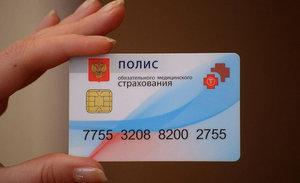 Полис ОМС в дорогу - Ингосстрах-М