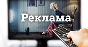 Реклама в Вологде