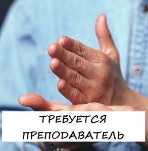 """ОБЪЯВЛЕНИЕ. Требуется преподаватель курса """"Основы русского жестового языка""""."""