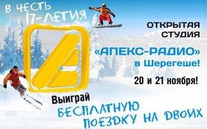 """Открытая студия """"АПЕКС-РАДИО"""" в Шерегеше: выиграй поездку на двоих!"""