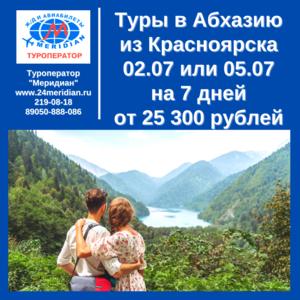 Выгодные туры в Абхазию из Красноярска 02. 07 или 05. 07 на 7 дней от 25 300 рублей