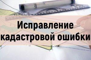 Исправление реестровой (кадастровой) ошибки в Вологде