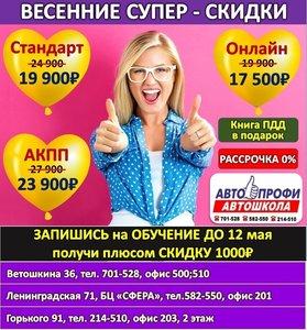 ОТКРЫТ набор на МАЙ!!! ЗАКЛЮЧИ ДОГОВОР до 12 мая и ПОЛУЧИ дополнительную СКИДКУ 1000 рублей