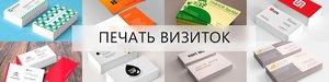 Изготовление и печать визиток в Вологде