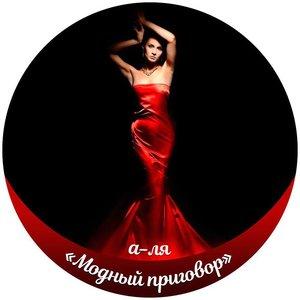 """Финал проекта """"А-ЛЯ МОДНЫЙ ПРИГОВОР"""""""