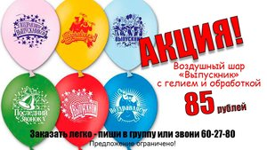 Акция на воздушные шары Выпускник!