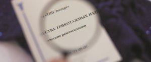Институт профессиональной экспертизы в Вологде