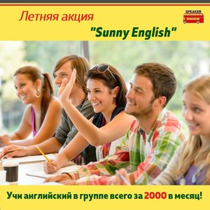 "Летняя акция ""Sunny English"""