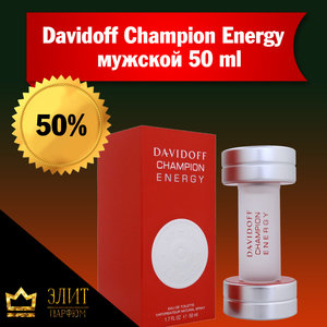 Davidoff Champion Energy мужской 50ml !