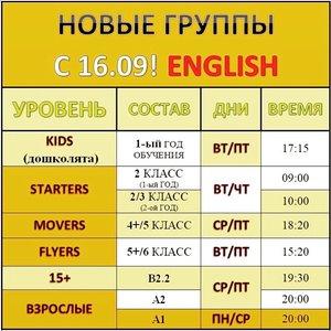 Новые группы по английскому с 16 сентября!