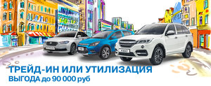LIFAN с выгодой до 90 000 рублей: Трейд-ин или Утилизация