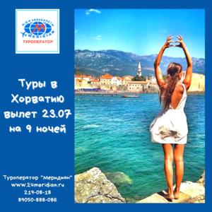 Выгодные туры в Хорватию с вылетом 23. 07 на 9 ночей.