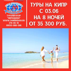 Отличный отдых на Кипре по выгодным ценам с 03. 06 на 8 ночей от 35 300 рублей! Туроператор Меридиан, 219-08-18