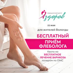 Бесплатный приём флеболога в Вологде!
