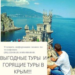 Выгодные туры и горящие туры в Крым из Красноярска 25. 09. 20 на 5, 7, 10 или 14 ночей от 10 900 руб. ! Звоните скорее нам: (391) 219-08-18, 8 905-088-80-86