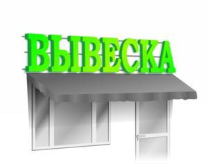 Изготовление рекламных вывесок в Череповце
