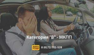 Подготовка водителей категории «В» (механика)