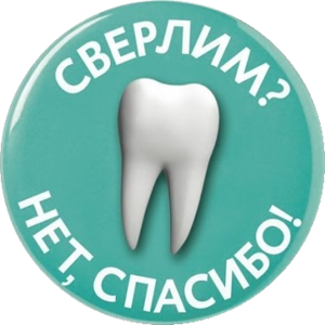 """Лечение кариеса без """"сверления"""" в """"Дантисте""""!!!"""