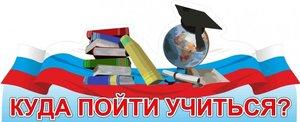 Куда пойти учиться в Череповце