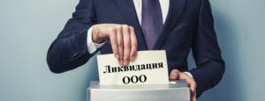 Услуги по сопровождению ликвидации ООО