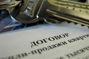Составление договора купли-продажи недвижимости в Орске
