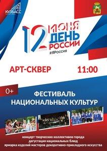 Встретим День России вместе. 11. 00 на Арт-сквере пройдет «Фестиваль национальных культур».