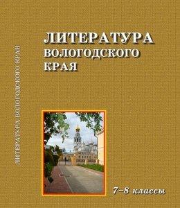 Литература Вологодского края в наличии