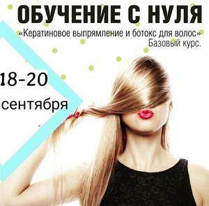 Курс по кератиновому выпрямлению-восстановлению волос
