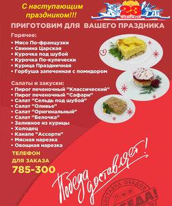 Приготовим вкусные блюда для вашего праздника!