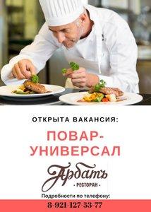 Открыта вакансия повар - универсал