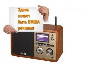 Размещениерекламы на радиов Вологде