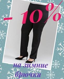 Скидка в магазинах женской одежды больших размеров Вологды и Череповца