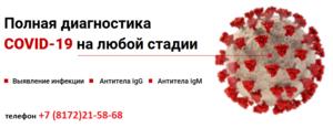 Полная диагностика на коронавирус в Вологде