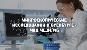 Микроскопические исследования в Оренбурге - Медилаб