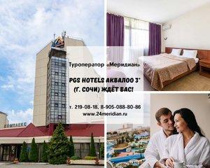 """Приглашаем Вас в PGS Hotels Аквалоо 3* (г. Сочи)! от 37 500 руб. Туроператор """"Меридиан"""" т. 219-08-18, 8 905-088-80-86"""