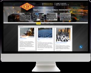 Наш проект - Уральский Завод Новых Технологий. Продвижение в ФрешГИД-4geo, создание сайта-визитки и интеграция на ресурсах 4geo