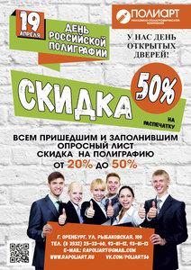 """День открытых дверей в компании """"Полиарт"""""""