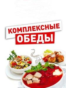 Комплексные обеды в Оренбурге