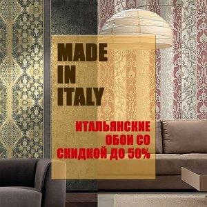 Обои со скидкой, а так же большой выбор итальянских обоев в наличии!!!