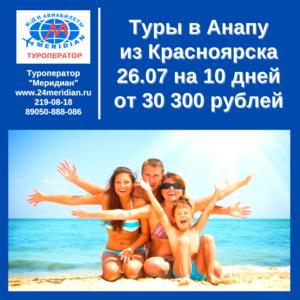 ✨Выгодные туры в Анапу 26. 07 на 10 дней с прямым перелетом из Красноярска от 30 300 руб.