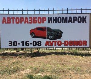 """Авторазбор """"Avto-Donor"""""""